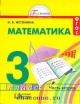 Математика 3 кл. Учебник в 2-х частях часть 2я